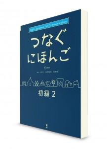 Tsunagu Nihongo: Учебник японского языка для начинающих. Ч. 2