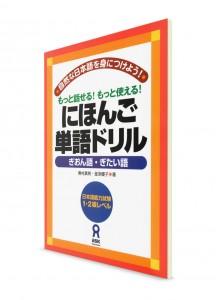 Nihongo Tango Drill: Изучение гионго и гитайго