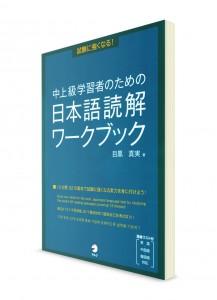 Японские тексты для чтения на средне-продвинутом уровне. Рабочая тетрадь