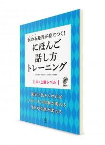 Тренировка японского произношения для средне-продвинутого уровня