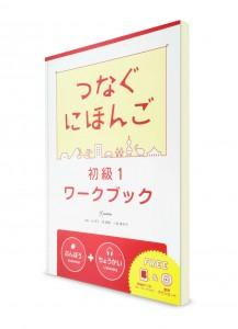 Tsunagu Nihongo: Рабочая тетрадь для начинающих. Ч. 1