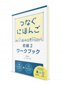 Tsunagu Nihongo: Рабочая тетрадь для начинающих. Ч. 2