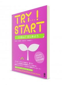 TRY! START: Начнём изучать японский язык!