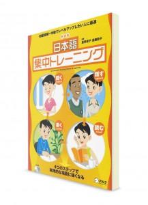 Japanese Training: японский язык для начинающих
