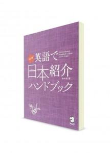 Первое знакомство с Японией [англ. изд.]