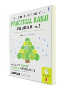Practical Kanji: 500 иероглифов для начального уровня (ч. 2)