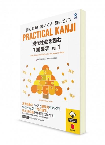 Practical Kanji: 700 иероглифов для среднего уровня (ч. 1)