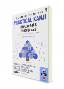 Practical Kanji: 700 иероглифов для среднего уровня (ч. 2)