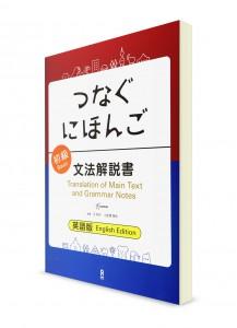Tsunagu Nihongo: Японский язык для начинающих. Грамматический комментарий на английском языке