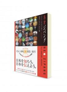 NEO ZIPANG: Япония в 21 веке