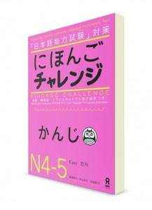 Nihongo Challenge: Кандзи N4-5