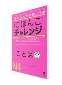 Nihongo Challenge: Лексика N4