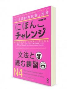 Nihongo Challenge: Грамматика и тексты для чтения N4