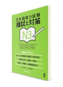 Moshi to Taisaku: Сборник заданий из Норёку Сикэн N3 (+2CD)