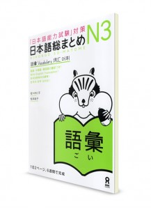 Nihongo Somatome: Лексика для Норёку Сикэн N3