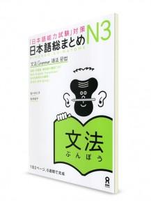 Nihongo Somatome: Грамматика для Норёку Сикэн N3