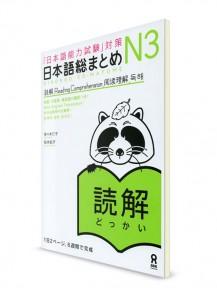 Nihongo Somatome: Тексты для чтения из Норёку Сикэн N3