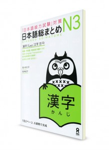 Nihongo Somatome: Иероглифы для Норёку Сикэн N3