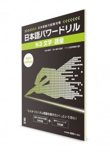 Nihongo Power Drill: Сборник заданий из Норёку Сикэн N3 (иероглифика и лексика)
