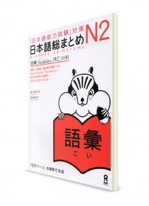 Nihongo Somatome: Лексика для Норёку Сикэн N2