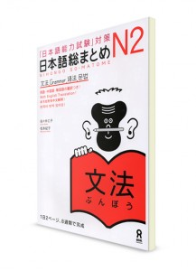 Nihongo Somatome: Грамматика для Норёку Сикэн N2
