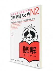 Nihongo Somatome: Тексты для чтения из Норёку Сикэн N2