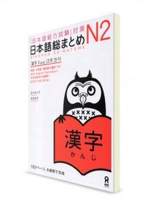 Nihongo Somatome: Иероглифы для Норёку Сикэн N2