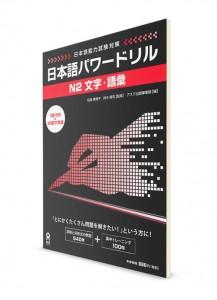 Nihongo Power Drill: Сборник заданий из Норёку Сикэн N2 (иероглифика и лексика)