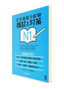Moshi to Taisaku: Сборник заданий из Норёку Сикэн N1 (+2CD)