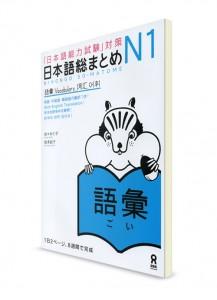 Nihongo Somatome: Лексика для Норёку Сикэн N1