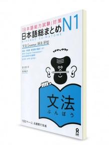 Nihongo Somatome: Грамматика для Норёку Сикэн N1