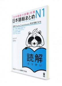 Nihongo Somatome: Тексты для чтения из Норёку Сикэн N1