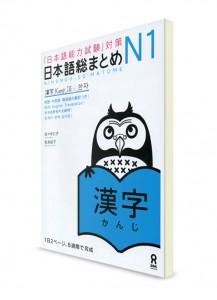 Nihongo Somatome: Иероглифы для Норёку Сикэн N1