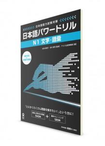 Nihongo Power Drill: Сборник заданий из Норёку Сикэн N1 (иероглифика и лексика)