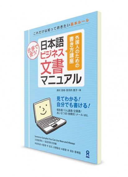 Руководство по составлению деловых писем на японском языке