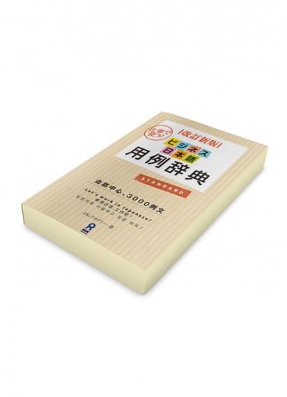 Словарь японской деловой лексики