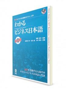 Деловой японский (подготовка к Business Japanese Test)