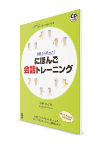 Диалоги для начинающих изучение японского (+CD)