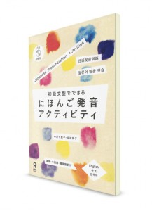 Тренировка японского произношения на начальном уровне (+2CD)