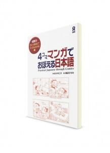 Изучение японского языка по комиксам (манга), часть 1