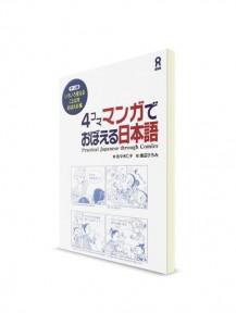 Изучение японского языка по комиксам (манга), часть 2