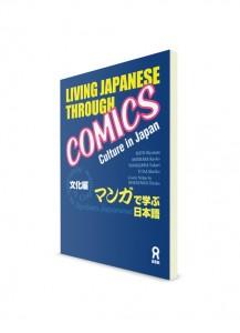 Изучение японского по комиксам (манга): культура Японии