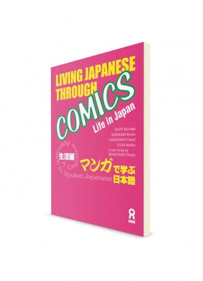 Изучение японского по комиксам (манга): жизнь в Японии