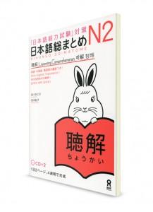 Nihongo Somatome: Аудирование для Норёку Сикэн N2 (+2CD)