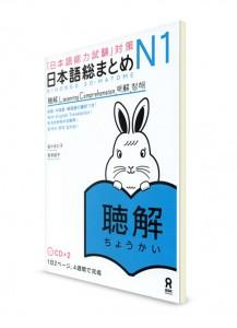 Nihongo Somatome: Аудирование для Норёку Сикэн N1 (+2CD)