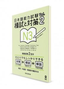 Moshi to Taisaku: Сборник заданий из Норёку Сикэн N3. Книга 2 (+2CD)