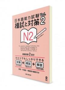 Moshi to Taisaku: Сборник заданий из Норёку Сикэн N2. Книга 2 (+2CD)