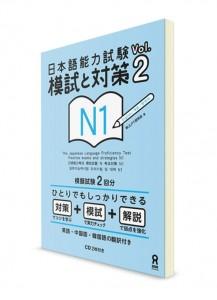Moshi to Taisaku: Сборник заданий из Норёку Сикэн N1. Книга 2 (+2CD)