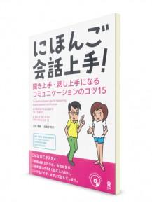 Мастер общения: диалоги на японском (+CD)