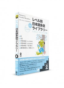 Japanese Graded Readers: 0 уровень. Ч. 1 (+CD)